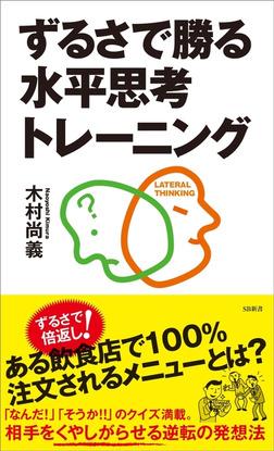 ずるさで勝る水平思考トレーニング-電子書籍