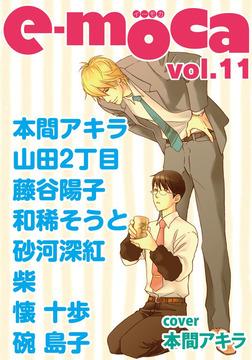 e-moca vol.11-電子書籍