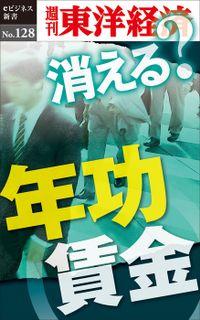消える?年功賃金―週刊東洋経済eビジネス新書No.128