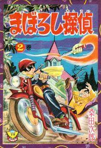 【カラー収録版】まぼろし探偵 (2)