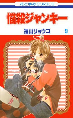 悩殺ジャンキー 9巻-電子書籍