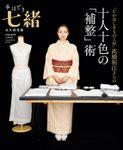 「たかはしきもの工房」高橋和江さんの十人十色の「補整」術