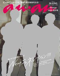 anan (アンアン) 2017年 9月6日号 No.2067 [NEXT ジェネレーション]