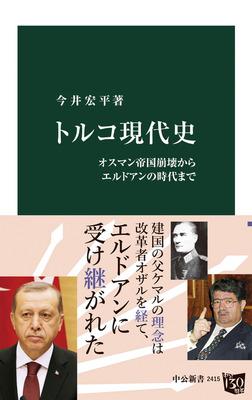 トルコ現代史 オスマン帝国崩壊からエルドアンの時代まで-電子書籍