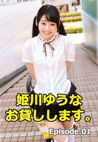 姫川ゆうな お貸しします。 Episode01