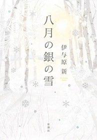 八月の銀の雪(新潮社)