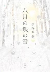 八月の銀の雪-電子書籍