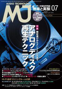 MJ無線と実験2016年7月号