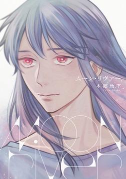 moon river-電子書籍