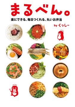 まるべん。 楽にできる、毎日つくれる、丸いお弁当-電子書籍