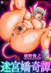 迷宮嬌奇譚(ゲネシスコミックス)