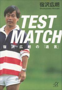 TEST MATCH 宿沢広朗の「遺言」