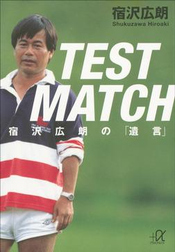 TEST MATCH 宿沢広朗の「遺言」-電子書籍