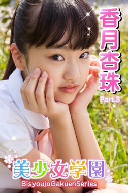 美少女学園 香月杏珠 Part.3-電子書籍