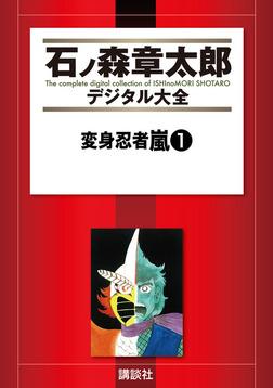 変身忍者嵐(1)-電子書籍