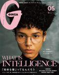 GINZA (ギンザ) 2018年 5月号 [WHAT IS INTELLIGENCE 「知的な服」ってなんだろう]