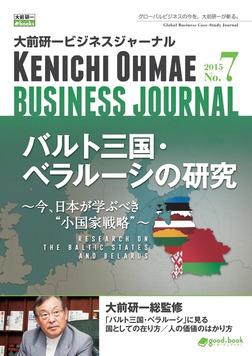 """大前研一ビジネスジャーナル No.7(バルト三国・ベラルーシの研究~今、日本が学ぶべき""""小国家戦略""""~)-電子書籍"""