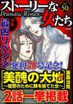 ストーリーな女たち最凶リベンジ Vol.50