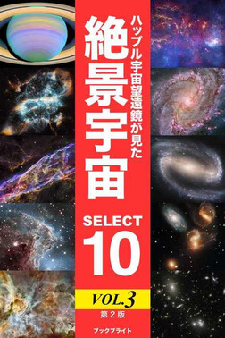 ハッブル宇宙望遠鏡が見た絶景宇宙 SELECT 10 Vol.3【第2版】-電子書籍