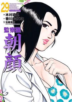 監察医朝顔29-電子書籍