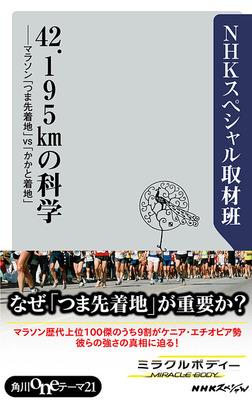 42.195kmの科学 マラソン「つま先着地」vs「かかと着地」-電子書籍