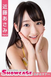SHOWCASE 近藤あさみ Part.2