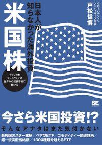 日本人が知らなかった海外投資 米国株 アメリカをゲートウェイに世界中の成長市場に賭ける