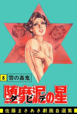 堕靡泥の星 (8)-電子書籍