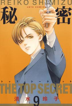 秘密 -トップ・シークレット- 9巻-電子書籍