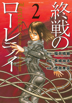 終戦のローレライ(2)-電子書籍