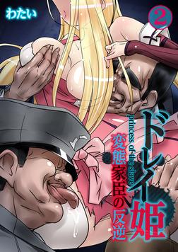 ドレイ姫~変態家臣の反逆~(2)-電子書籍
