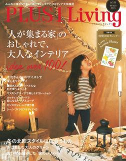 PLUS1 Living No.93 Winter 2015-電子書籍