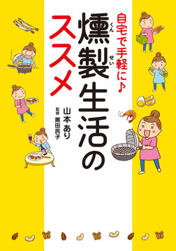 自宅で手軽に♪ 燻製生活のススメ-電子書籍