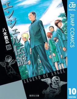 エンジェル伝説 10-電子書籍