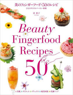 美のフィンガーフード・50のレシピ-電子書籍