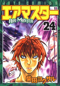 エアマスター 24巻-電子書籍