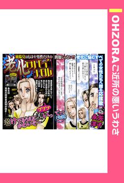 老化サバイバル 【単話売】-電子書籍