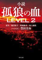 小説 孤狼の血 LEVEL2