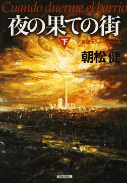 夜の果ての街(下)-電子書籍