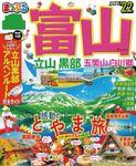 まっぷる 富山 立山・黒部 五箇山・白川郷'22