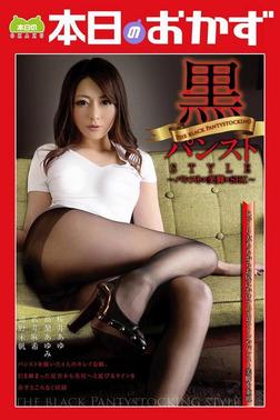 黒パンストSTYLEパンスト×美脚×SEX キレイな脚の4人 本日のおかず-電子書籍