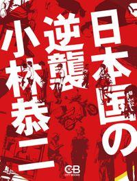 日本国の逆襲(シティブックス)