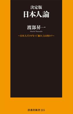 決定版 日本人論-電子書籍