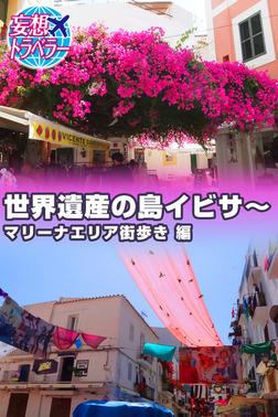 妄想トラベラー 世界遺産の島イビサ~マリーナエリア街歩き 編-電子書籍