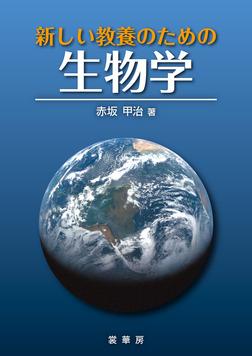 新しい教養のための生物学-電子書籍