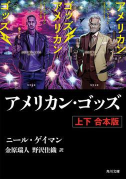 アメリカン・ゴッズ【上下 合本版】-電子書籍