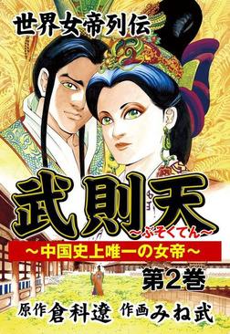 武則天 2巻-電子書籍