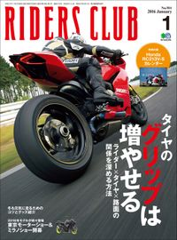 RIDERS CLUB No.501 2016年1月号