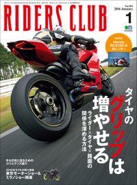 RIDERS CLUB 2016年1月号 Vol.501