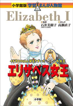 小学館版 学習まんが人物館 エリザベス女王-電子書籍